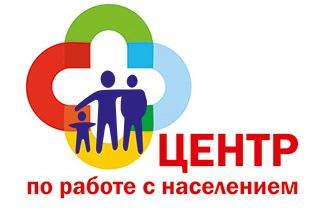 Центр по работе с населением